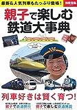 親子で楽しむ鉄道大事典 (別冊宝島 2247)