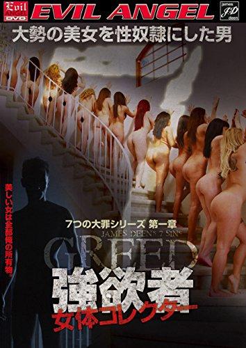 強欲者 女体コレクター ~大勢の美女を性奴隷にした男~ [DVD]