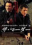 クリスチャン・スレーター レイ・リオッタ in ザ・マーダー [DVD]