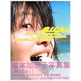 michi―榎本加奈子写真集