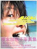 michi―榎本加奈子写真集 [単行本] / 渡辺 達生 (著); ワニブックス (刊)