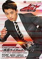 『仮面ライダードライブ』キャラクターブック VOL.ZERO~AcceleratioN~ (TOKYO NEWS MOOK 445号)