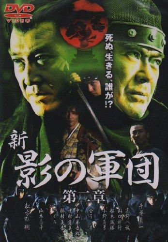 新・影の軍団2 [DVD] -