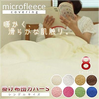 あたたか寝具に早変わり! マイクロフリース 掛け布団カバー シングルサイズ 150×210cm カフェオレ