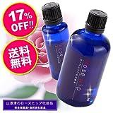 山澤清のローズヒップ化粧水&美容液セット【無農薬の国産ローズヒップの人気の上位2点セット】