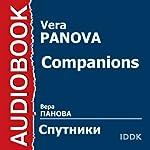 Companions [Russian Edition] | Vera Pannova