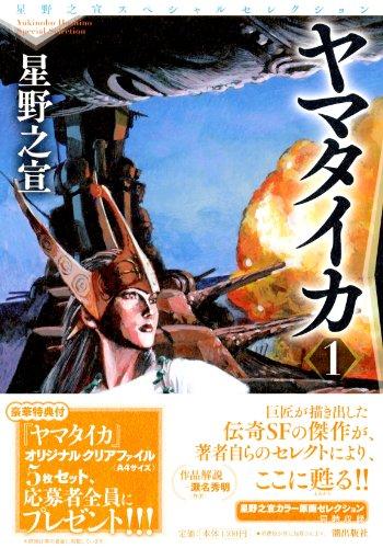 ヤマタイカ(1) (星野之宣スペシャルセレクション) (希望コミックス)