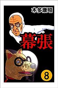 幕張 8 (highstone comic)