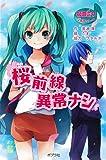 初音ミクポケット 桜前線異常ナシ (ポプラポケット文庫 児童文学・上級?)