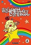 まんが世界昔ばなし DVD-BOX4[DVD]