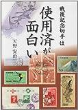 戦後記念切手は使用済が面白い
