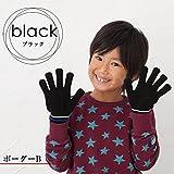 キッズのびのび手袋 日本製 ブラック F