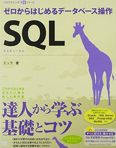 CD�� SQL ���?��Ϥ����ǡ����١������ (�ץ?��ߥؽ������)