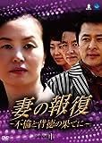 妻の報復 ~不倫と背徳の果てに~ DVD-BOX1[DVD]