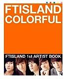 COLORFUL / FTISLAND 1st ARTIST BOOK