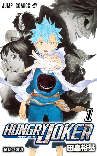 HUNGRY JOKER 1 (ジャンプコミックス)