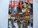 週刊 仏教新発見 13 大念仏寺 清浄光寺(朝日ビジュアルシリーズ)