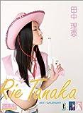 田中理恵 2011年 カレンダー