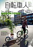 自転車人 15 (SPRING 2009)—MAGAZINE FOR BICYCLE PEOPLE (15) (別冊山と溪谷)