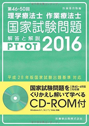 第46‐50回理学療法士・作業療法士国家試験問題 解答と解説〈2016〉CD‐ROM付(第40‐49回を収録) -