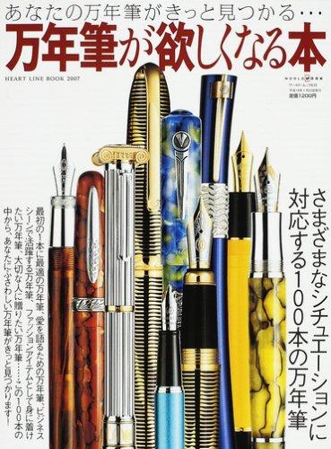 万年筆が欲しくなる本―あなたの万年筆がきっと見つかる… (ワールド・ムック―HEART LINE BOOK (635))