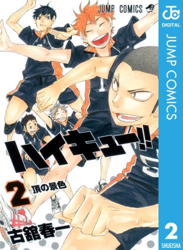 ハイキュー!! 2 (ジャンプコミックスDIGITAL)