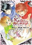 KEITAI☆ガーディアン -ALIVE- (B's-LOG COMICS)