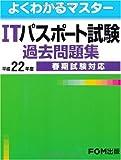 よくわかるマスター ITパスポート試験 過去問題集 平成22年度 春期試験対応