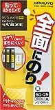 メ-L1005-Y 粘着メモ ドットライナーラベルメモ 50x25 黄