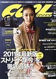 COOL TRANS (クール トランス) 2011年 05月号 [雑誌]