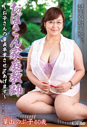 おばさん家庭教師~お子さんの童貞卒業させてあげます~ [DVD]