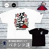 豊天商店 部活シリーズ パチンコ道 天竺 半袖TシャツブラックXL bub0220