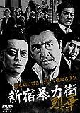 新宿暴力街II 烈華[DVD]