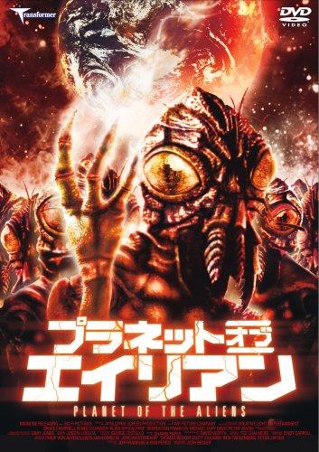 プラネット・オブ・エイリアン [DVD]