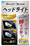 シーシーアイ(CCI) コーティング剤 スマートシャイン ヘッドライトコート W-138
