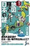 えっ?本当?!地図に隠れた日本の謎 (じっぴコンパクト) [新書] / 浅井 建爾 (著); 実業之日本社 (刊)