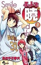 ふぁいとの暁(3) (少年サンデーコミックス)