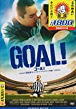 GOAL!(リプライス再発売) [DVD]