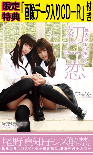 【Amazon.co.jp限定】美少女レズビアン初恋 (限定特典「画像データ100枚入りCD-R」付き) (数量限定) [DVD]