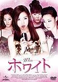 ホワイト [DVD]
