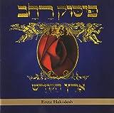 Eretz Hakodesh
