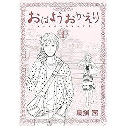 おはようおかえり (1) [Kindle版]