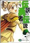 伝説の勇者の伝説〈4〉大掃除の宴 (富士見ファンタジア文庫)