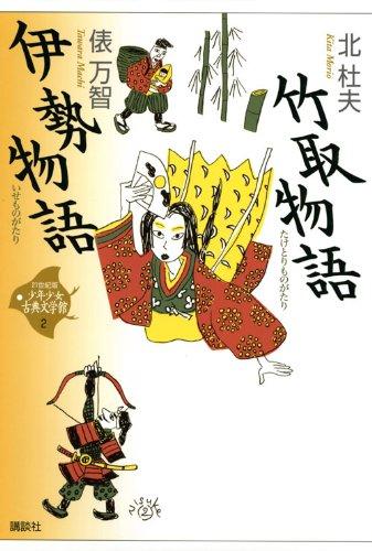 竹取物語・伊勢物語 (21世紀版少年少女古典文学館)