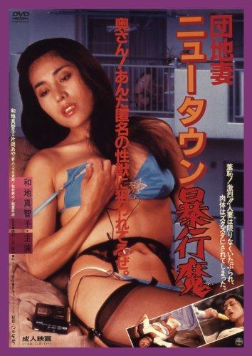 団地妻 ニュータウン暴行魔 [DVD]