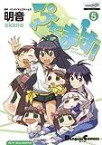 ぷちます! 5―PETIT IDOLM@STER (電撃コミックス EX 135-6)