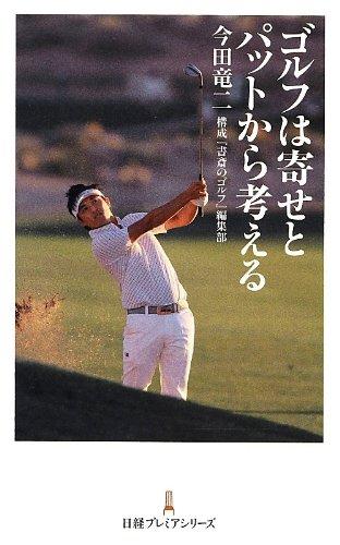 ゴルフは寄せとパットから考える
