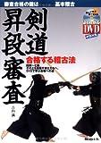 剣道昇段審査—合格する稽古法 (よくわかるDVD+BOOK)   (スキージャーナル)