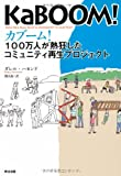 img - for Community regeneration projects that one million people were enthusiastic - Kabumu! (2012) ISBN: 4862761313 [Japanese Import] book / textbook / text book