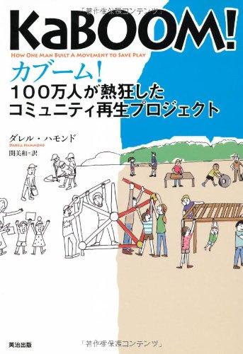 カブーム!――100万人が熱狂したコミュニティ再生プロジェクト